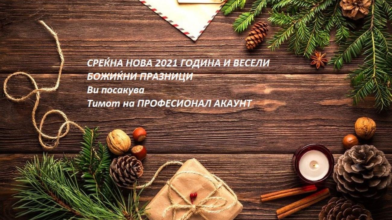 Честитка-2021 1